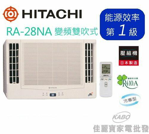 【佳麗寶】-(含標準安裝)日立《變頻冷暖》雙吹窗型冷氣RA-28NA(適用坪數:5~6坪)