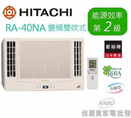 【佳麗寶】-(含標準安裝)日立《變頻冷暖》雙吹窗型冷氣RA-40NA(適用坪數:6~8坪)
