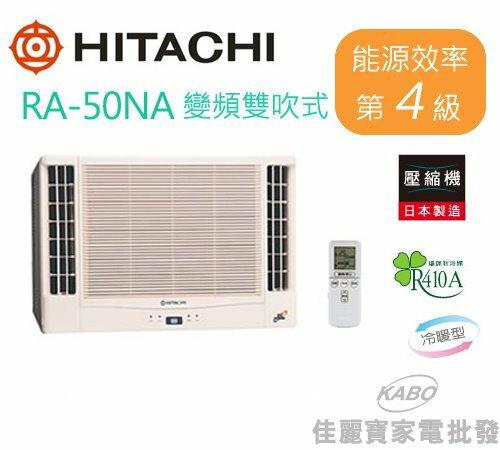【佳麗寶】-(含標準安裝)日立《變頻冷暖》雙吹窗型冷氣RA-50NA(適用坪數:8~10坪)