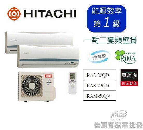 【佳麗寶】-(含標準安裝)日立旗艦系列一對二冷專RAS-22QD+RAS-22QD+RAM-50QV『RAS-22QK+RAS-22QK+RAM-50QK』