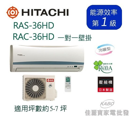 【佳麗寶】-(含標準安裝)日立5-7坪旗艦型變頻分離式冷暖氣RAS-36HD/RAC-36HD『RAS-36HK/RAC-36HK』