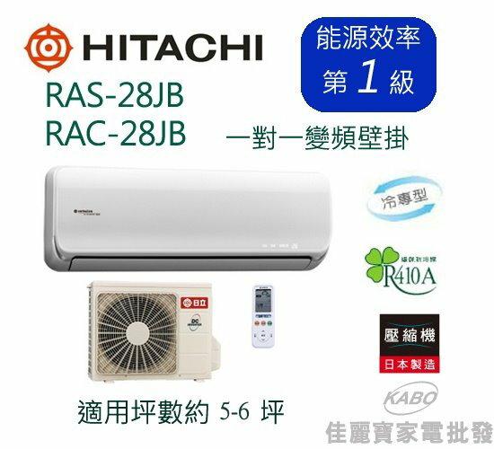 【佳麗寶】-(含標準安裝)日立5-6坪頂級型變頻一對一冷氣RAS-28JB/RAC-28JB