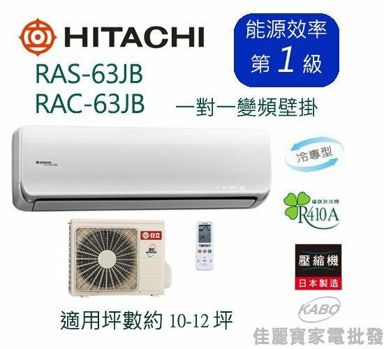 【佳麗寶】-(含標準安裝)日立10-12坪頂級型變頻一對一冷氣RAS-63JB/RAC-63JB