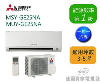 【佳麗寶】-三菱MITSUBISHI 3-5坪《變頻單冷》分離式一對一冷氣-MUY-GE25NA/MSY-GE25NA