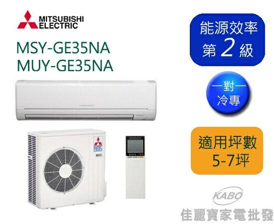 【佳麗寶】-三菱MITSUBISHI 5-7坪《變頻單冷》分離式一對一冷氣-MSY-GE35NA/MUY-GE35NA
