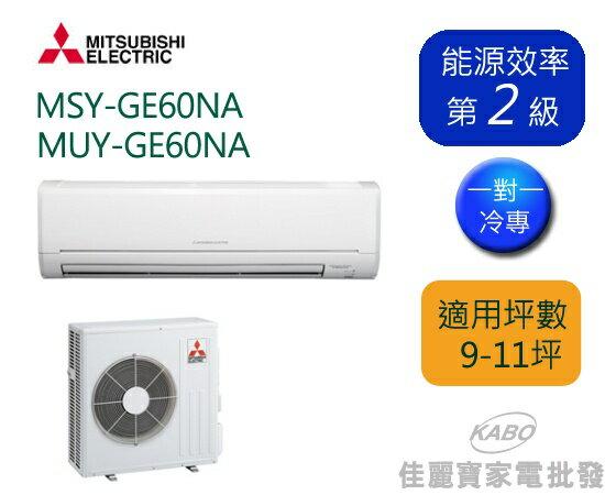 【佳麗寶】-三菱MITSUBISHI 9-11坪《變頻單冷》分離式一對一冷氣-MSY-GE60NA/MUY-GE60NA