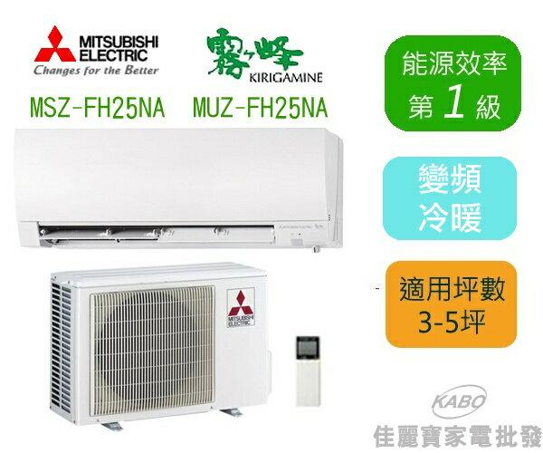 【佳麗寶】-三菱 霧之峰一對一分離式冷氣 MSZ-FH25NA-MUZ-FH25NA★3-5坪