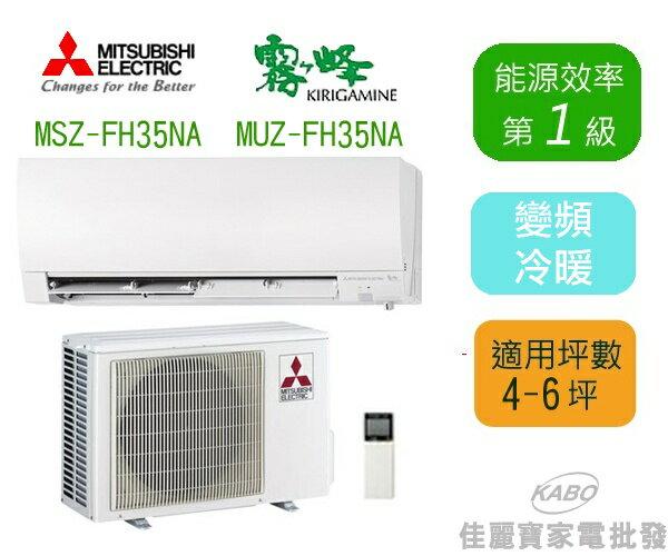 【佳麗寶】-三菱 霧之峰一對一分離式冷氣 MSZ-FH35NA-MUZ-FH35NA★4-6坪