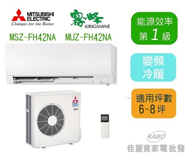 【佳麗寶】-三菱 霧之峰一對一分離式冷氣 MSZ-FH42NA-MUZ-FH42NA★6-8坪