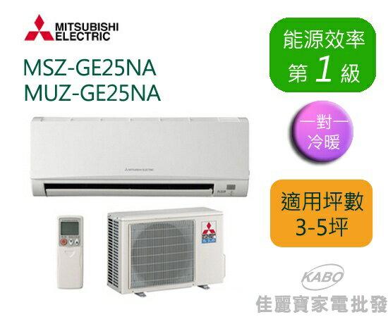 【佳麗寶】-三菱MITSUBISHI 3-5坪《變頻冷暖》分離式一對一冷氣-MSZ-GE25NA/MUZ-GE25NA