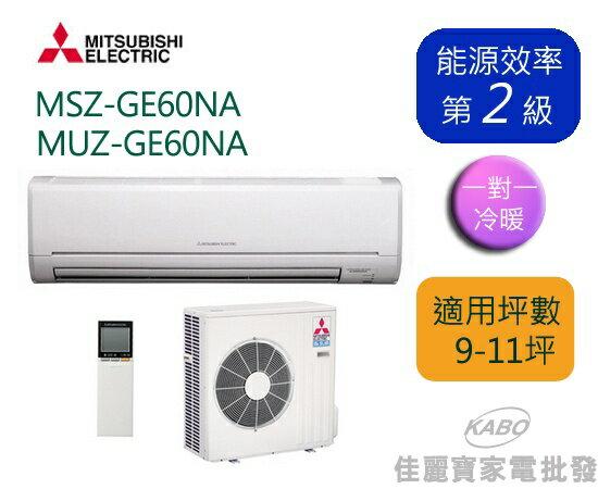 【佳麗寶】-三菱MITSUBISHI 9-11坪《變頻冷暖》分離式一對一冷氣-MSZ-GE60NA/MUZ-GE60NA