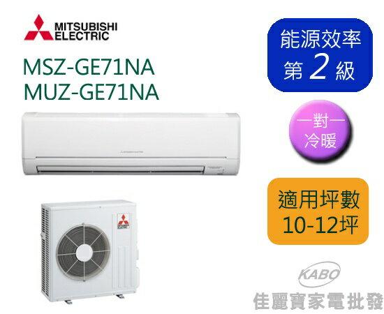 【佳麗寶】-三菱MITSUBISHI 10-12坪《變頻冷暖》分離式一對一冷氣-MSZ-GE71NA/MUZ-GE71NA
