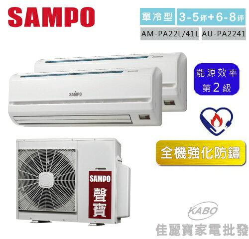 【佳麗寶】-(含標準安裝)(聲寶SAMPO)定頻單冷一對二 (3-5、6-8坪) AM-PA22L/AM-PA41L/AU-PA2241
