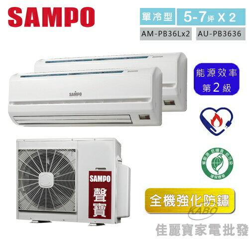 【佳麗寶】-(含標準安裝)(聲寶SAMPO)定頻單冷一對二 (5-7坪) AM-PB36Lx2/AU-PB3636