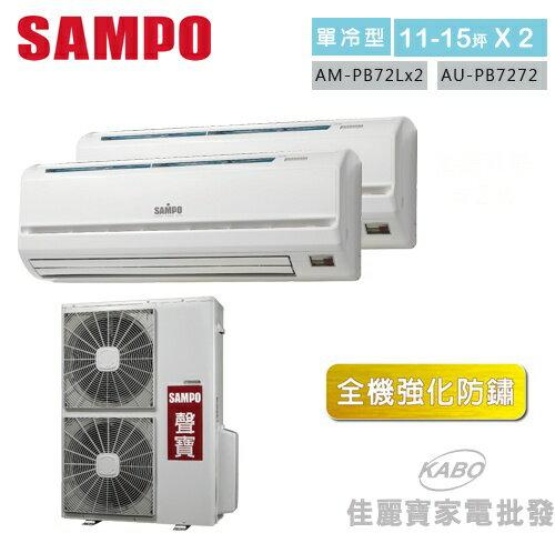 【佳麗寶】-(含標準安裝)(聲寶SAMPO)定頻壁掛式一對二冷氣(11-15坪) AM-PB72Lx2/AU-PB7272