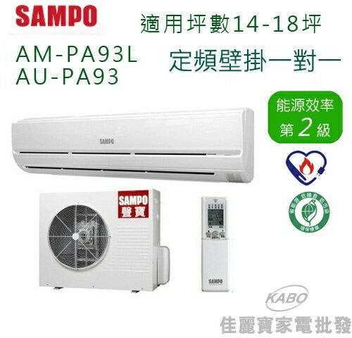 【佳麗寶】-(含標準安裝)(聲寶SAMPO)定頻單冷 (14-18坪) AM-PA93L/AU-PA93