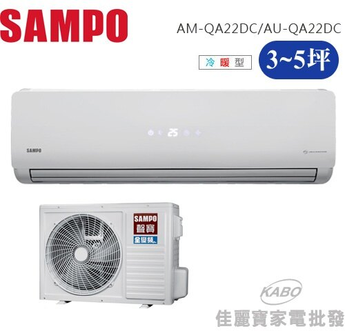 【佳麗寶】-(含標準安裝)(聲寶SAMPO)變頻一級冷暖(3-5坪) AM-QA22DC/AU-QA22DC