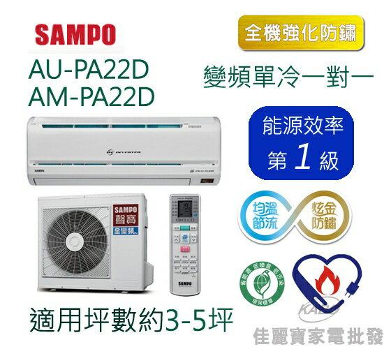 【佳麗寶】-(含標準安裝)(聲寶SAMPO)頂級全變頻一級單冷 (3-5坪) AM-PA22D/AU-PA22D