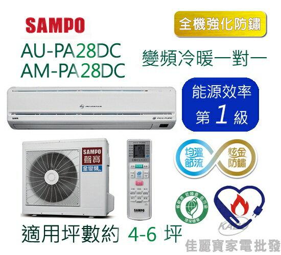 【佳麗寶】-(含標準安裝)(聲寶SAMPO)頂級全變頻冷暖一對一 (4-6坪) AM-PA28DC/AU-PA28DC