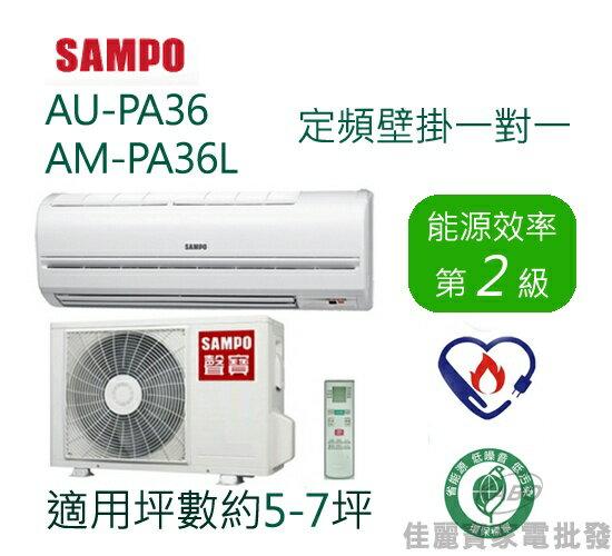 【佳麗寶】-(含標準安裝)(聲寶SAMPO)定頻單冷 (5-7坪) AM-PA36L/AU-PA36