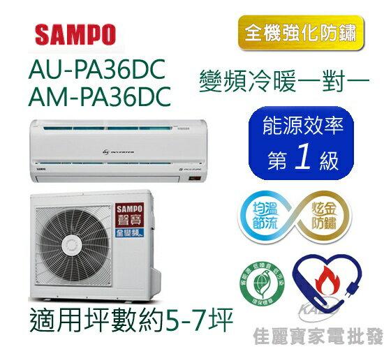 【佳麗寶】-(含標準安裝)(聲寶SAMPO)頂級全變頻冷暖一對一 (5-7坪) AM-PA36DC/AU-PA36DC