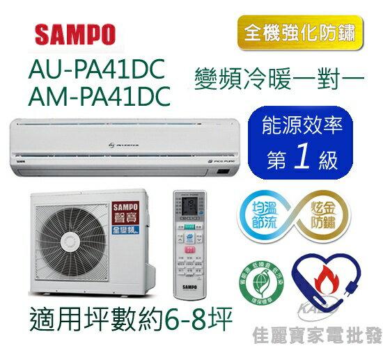 【佳麗寶】-(含標準安裝)(聲寶SAMPO)頂級全變頻冷暖一對一 (6-8坪) AM-PA41DC/AU-PA41DC