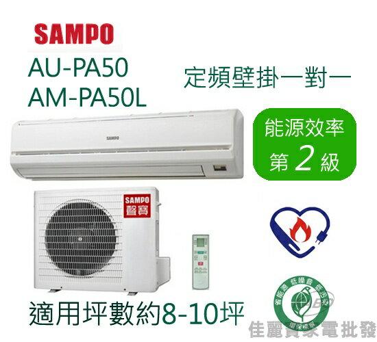 【佳麗寶】-(含標準安裝)(聲寶SAMPO)定頻單冷 (8-10坪) AM-PA50L/AU-PA50
