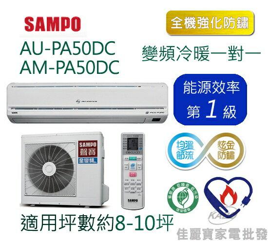 【佳麗寶】-(含標準安裝)(聲寶SAMPO)頂級全變頻冷暖一對一 (8-10坪) AM-PA50DC/AU-PA50DC