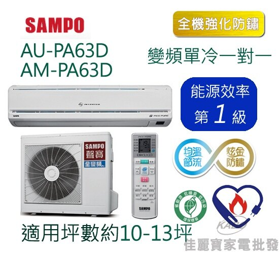 【佳麗寶】-(含標準安裝)(聲寶SAMPO)頂級全變頻一級單冷 (10-13坪) AM-PA63D/AU-PA63D