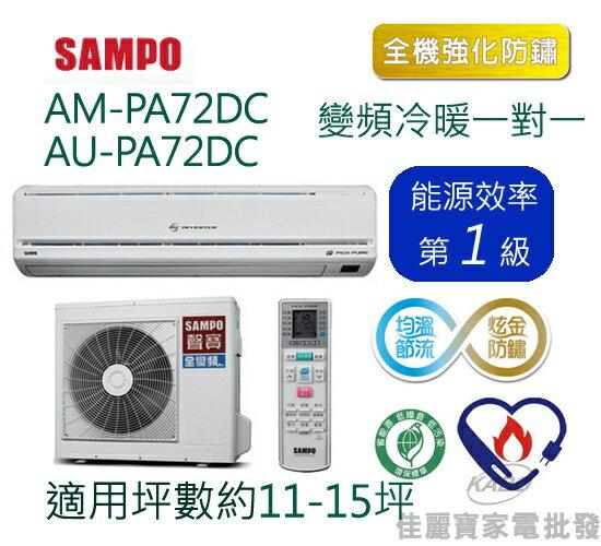 【佳麗寶】-(含標準安裝)(聲寶SAMPO)頂級全變頻冷暖一對一 (11-15坪) AM-PA72DC/AU-PA72DC