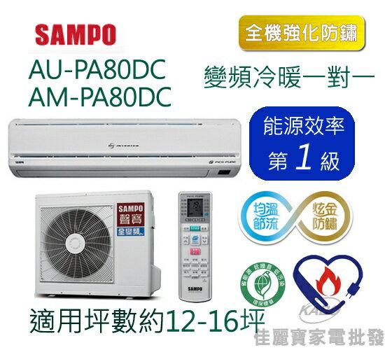 【佳麗寶】-(含標準安裝)(聲寶SAMPO)頂級全變頻冷暖一對一 (12-16坪) AM-PA80DC/AU-PA80DC