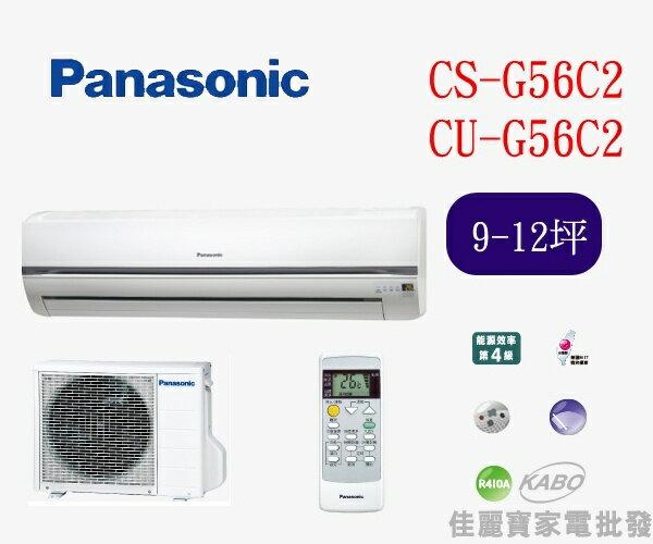 【佳麗寶】-(含標準安裝)(Panasonic國際牌)9-12坪-分離式一對一CS-G56C2 CU-G56C2