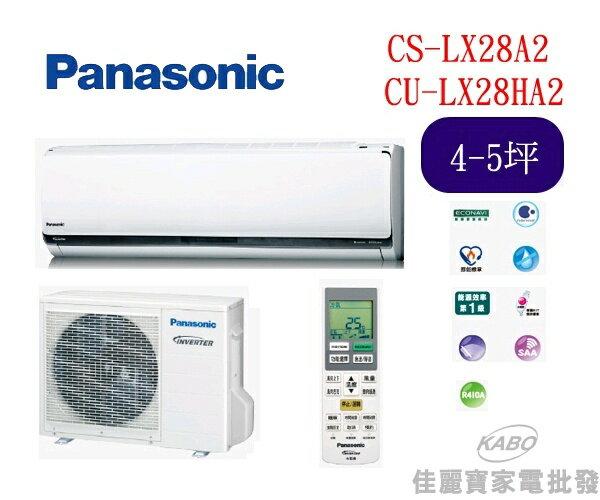 【佳麗寶】-(含標準安裝)(Panasonic國際牌)4-5坪旗艦型變頻冷暖分離式冷氣CS-LX28A2 CU-LX28HA2