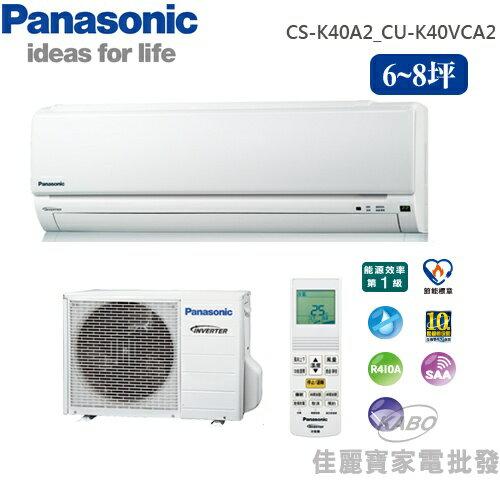 【佳麗寶】--(含標準安裝)(Panasonic國際牌)K系列6-8坪變頻冷專一對一CS-K40A2_CU-K40VCA2