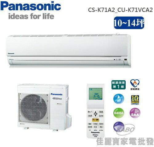 ~佳麗寶~~~ 含   Panasonic國際牌 K系列10~14坪變頻冷專一對一CS~K