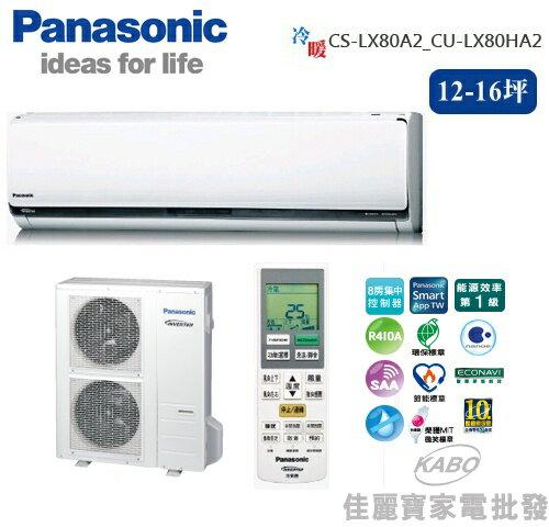 【佳麗寶】-(含標準安裝)(Panasonic國際牌)12-16坪旗艦型變頻冷暖分離式冷氣CS-LX80A2_CU-LX80HA2