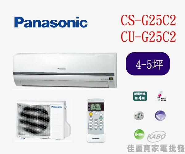 【佳麗寶】-(含標準安裝)(Panasonic國際牌)4-5坪-分離式一對一CS-G25C2 CU-G25C2