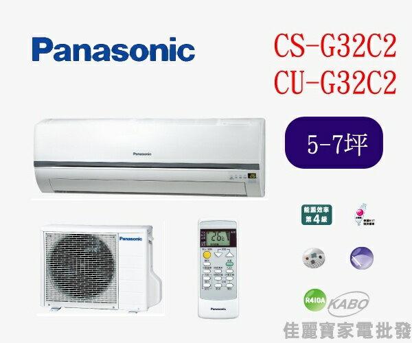 ~佳麗寶~~ 含   Panasonic國際牌 5~7坪~分離式一對一CS~G32C2 C