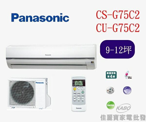 【佳麗寶】-(含標準安裝)(Panasonic國際牌)12-16坪-分離式一對一CS-G75C2 CU-G75C2