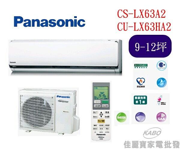 【佳麗寶】-(含標準安裝)(Panasonic國際牌)9-12坪旗艦型變頻冷暖分離式冷氣CS-LX63A2 CU-LX63HA2