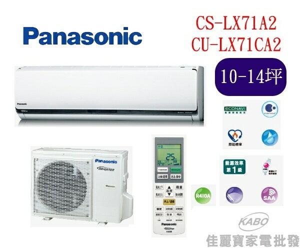 【佳麗寶】-(含標準安裝)(國際Panasonic)10-14坪旗艦型變頻冷專分離式冷氣CS-LX71A2 CU-LX71CA2