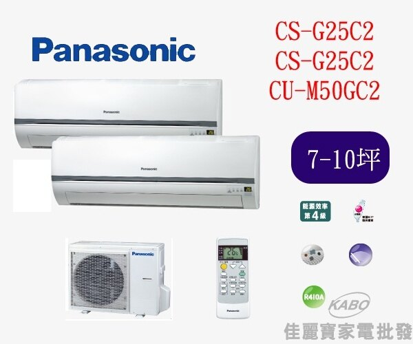 【佳麗寶】-(含標準安裝)(Panasonic國際牌)7-10坪-分離式一對二CS-G25C2 CS-G25C2 CU-M50GC2
