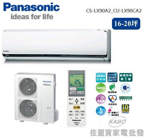 【佳麗寶】-(含標準安裝)(國際Panasonic)16-20坪旗艦型變頻冷專分離式冷氣 CS-LX90A2_CU-LX90CA2