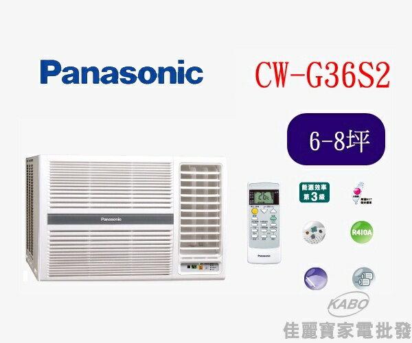 【佳麗寶】-(含標準安裝)(國際Panasonic)6-8坪窗型右吹分離式冷氣CW-G36S2
