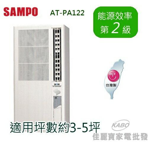 【佳麗寶】-(含標準安裝)(SAMPO聲寶)直立式窗型單冷空調(3-5坪)AT-PA122