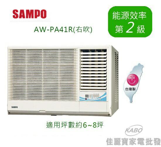 【佳麗寶】-(含標準安裝)(SAMPO聲寶)定頻窗型冷氣(6~8坪)AW-PA41R(右吹)/AW-PA41R1(左吹)