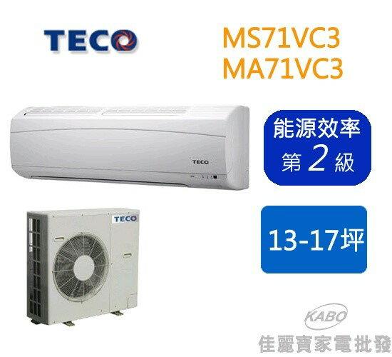 【佳麗寶】-TECO東元13-17坪冷專一對一變頻分離冷氣 MA71VC3/MS71VC3