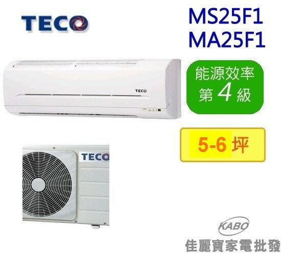 ~佳麗寶~~TECO東元一對一定頻分離式冷氣MS25F1 MA25F1