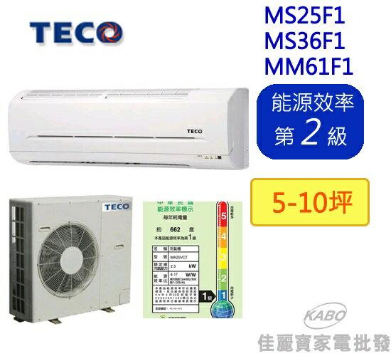 ~佳麗寶~~ TECO東元一對二定頻分離式冷氣 MS25F1 MS36F1 MM61F1