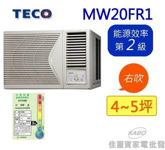【佳麗寶】-TECO東元 4-5坪R410定頻右吹式窗型冷氣-MW20FR1